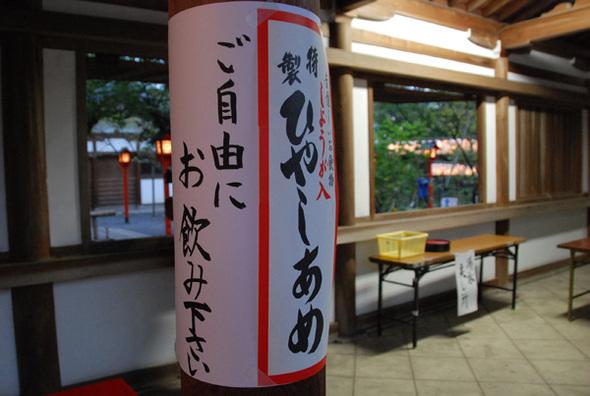 Hiyashiame_1