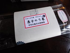 Setsubun_07_3