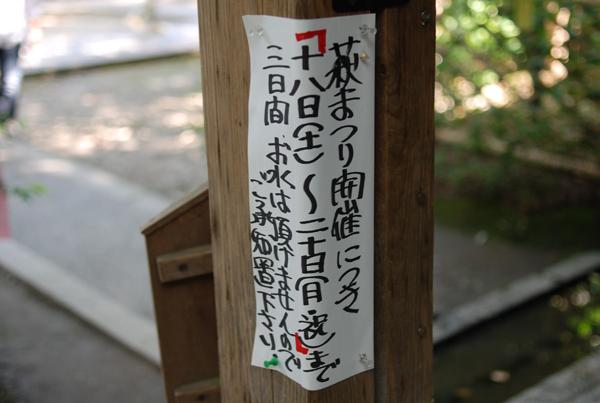 Akimatsuri_4