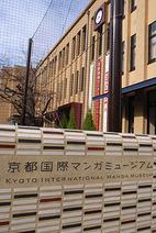 Manga_museum_1